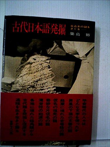 古代日本語発掘 (1970年)