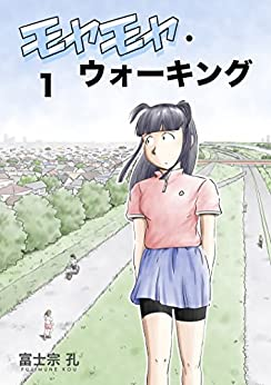 [富士宗孔]のモヤモヤ・ウォーキング 1巻