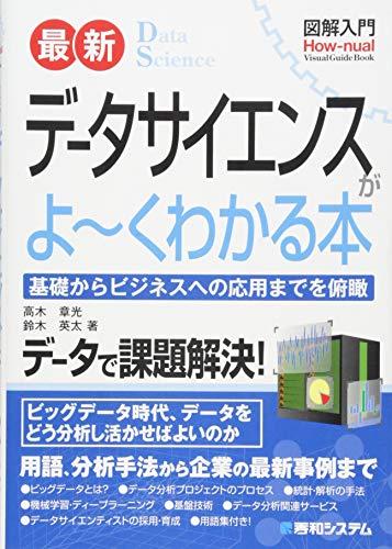 図解入門 最新 データサイエンスがよ~くわかる本 (How-nual図解入門Visual Guide Book)