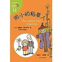 胆小的稻草人(The Scared Scary Scarecrow)
