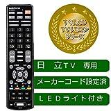 OHM LEDライト付き 簡単TVリモコン 日立専用 AV-R330N-H
