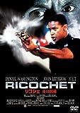 リコシェ 炎の銃弾 [DVD]