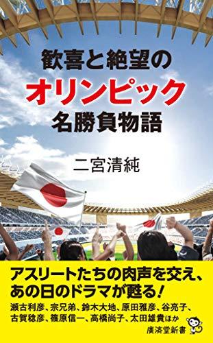歓喜と絶望のオリンピック名勝負物語 (廣済堂新書)