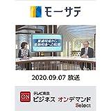 モーサテ 9月7日放送