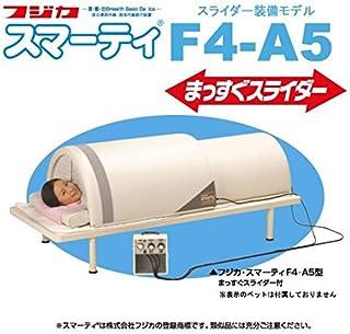 フジカ スマーティ F4-A5 まっすぐスライダー付 遠赤外線ドームサウナ 家庭用 F4-A5
