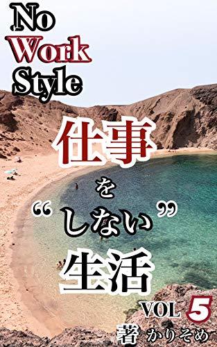 仕事をしない生活5 (ソーシャル出版)