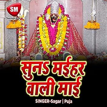Suna Maihar Wali Mai (Maa Durga Bhajan)