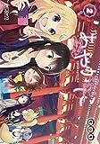あやかしこ 2 (MFコミックス アライブシリーズ)