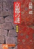 京都の謎〈戦国編〉 (ノン・ポシェット)