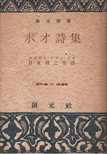 ポオ詩集 (1950年) (創元選書〈第189〉)