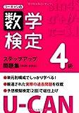 U-CANの数学検定4級ステップアップ問題集【第2版・新装版】 (ユーキャンの資格試験シリーズ)