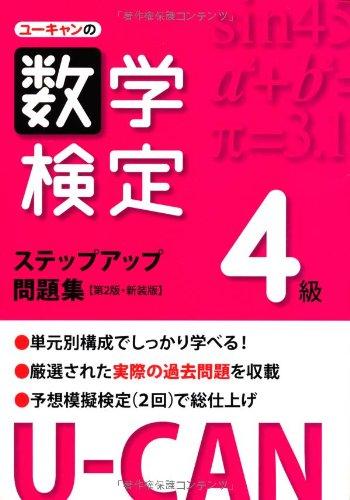U-CANの数学検定4級ステップアップ問題集【第2版・新装版】 (ユーキャンの資格試験シリーズ)の詳細を見る