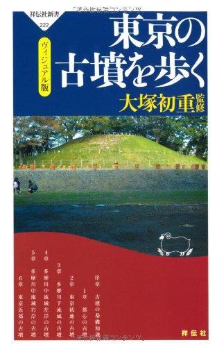 東京の古墳を歩く<ヴィジュアル版>(祥伝社新書222)