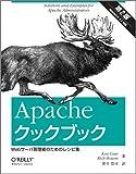 Apache クックブック 第2版