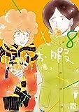 凪のお暇 8 (A.L.C. DX)