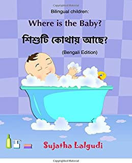Bilingual children: Where is the Baby (Bengali Edition): Children's Picture Book English-Bengali (Bilingual Edition), Bengali for children; Bengali ... Bengali books for children) (Volume 1)