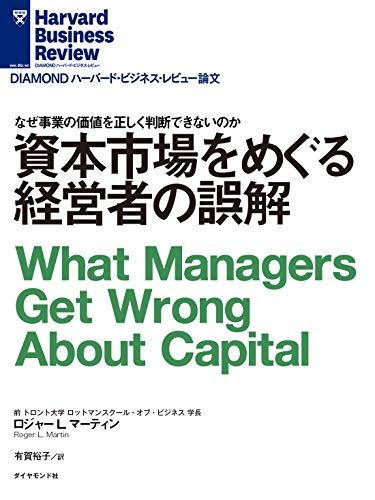 資本市場をめぐる経営者の誤解 DIAMOND ハーバード・ビジネス・レビュー論文