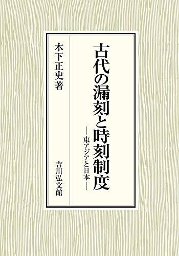 古代の漏刻と時刻制度: 東アジアと日本
