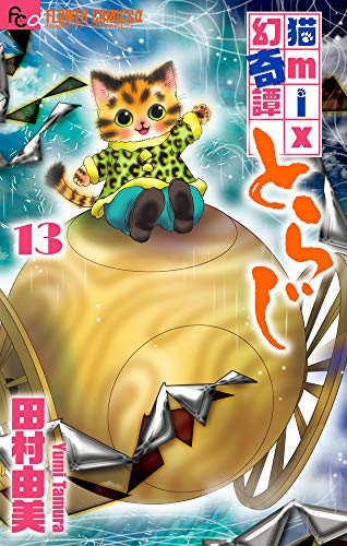 猫mix幻奇譚とらじ (13) (フラワーコミックスアルファ)