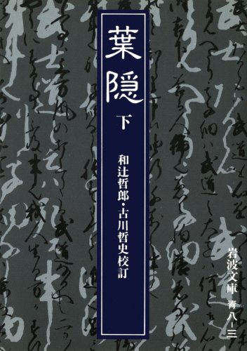 葉隠 下 (岩波文庫 青 8-3)の詳細を見る