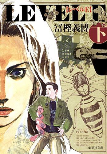 レベルE (下) (集英社文庫(コミック版))