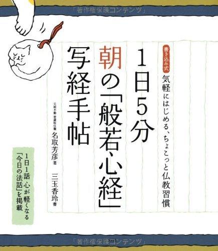 1日5分朝の般若心経写経手帖 - 名取 芳彦, 三玉 香玲