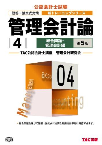 管理会計論4 総合問題・管理会計編 〈第5版〉 (公認会計士 新トレーニングシリーズ)の詳細を見る