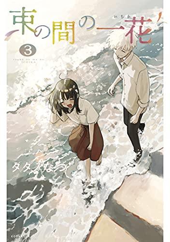 束の間の一花 第01-03巻