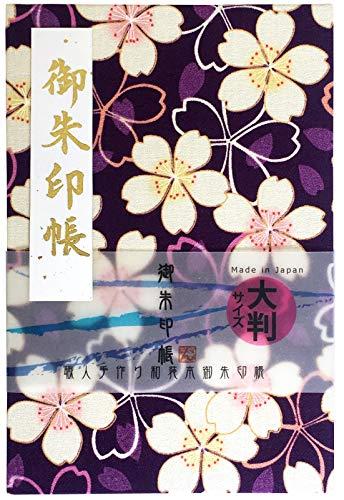 【大判】大桜文様【紫】かわいい和柄の御朱印帳ビニールカバー付き・蛇腹式・24山48頁