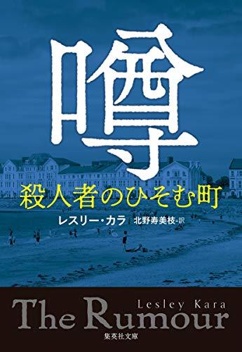 噂 殺人者のひそむ町 (集英社文庫)