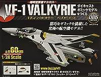 週刊 超時空要塞マクロス VF-1 バルキリーをつくる 2021年 9/29号 [雑誌]