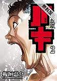 新装版 バキ 2【期間限定 無料お試し版】 (少年チャンピオン・コミックス エクストラ)