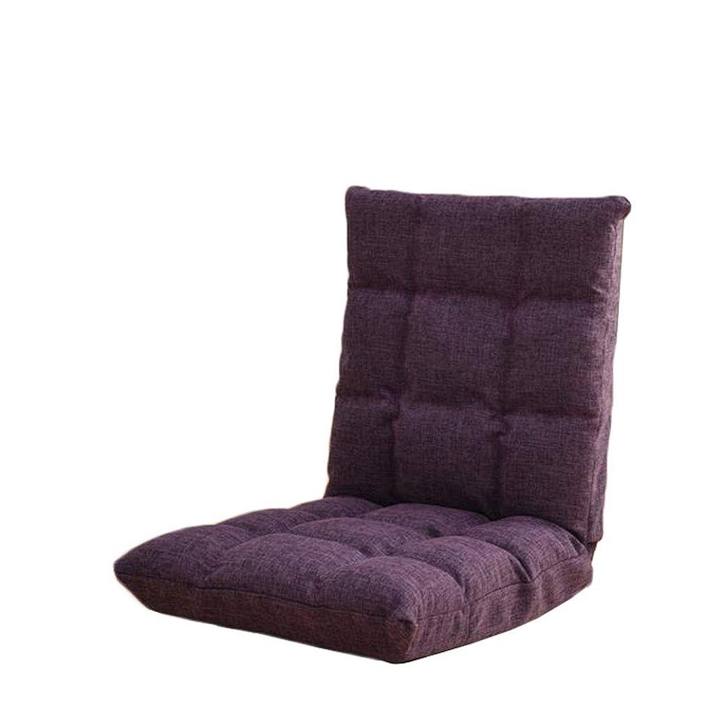 接ぎ木頑固な曲がった[えみり] 座椅子 ソファー 折りたたみ フロアチェア ふわふわ 5段階調整 収納便利 軽量 スツール 椅子 背もたれ 簡易ベッド 柔らかい 12色 洗える 無地 パープル
