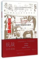 Historical Monument:Overseas Chinese and Counter-Japanese War (Chinese Edition)