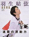AERA(アエラ)増刊 「羽生結弦 連覇の原動力」 (AERA増刊)