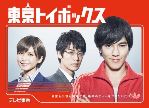 東京トイボックス DVD-BOX - 要潤, 宇野実彩子(AAA), 福士誠治, 北川弘美