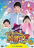 だい!だい!だいすけおにいさん!! シーズン2 Vol.2[DVD]