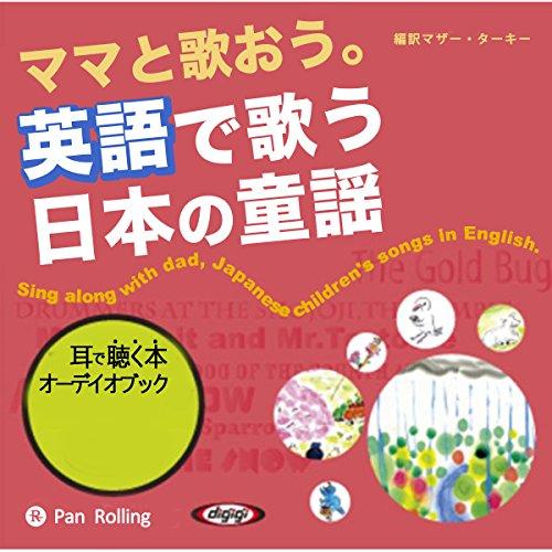 『ママと歌おう。英語で歌う日本の童謡』のカバーアート
