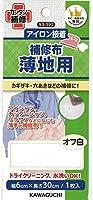 KAWAGUCHI 補修布 薄地用 アイロン接着 幅6×長さ30cm オフ白 93-392