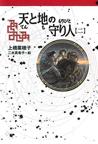 守り人シリーズ電子版 9.天と地の守り人 第二部