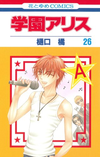 学園アリス 第26巻 (花とゆめCOMICS)