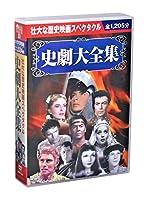 史劇大全集 DVD10枚組 (ケース付)セット