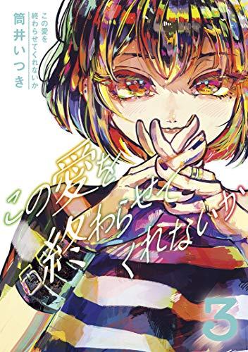 この愛を終わらせてくれないか(3) (コミックDAYSコミックス)