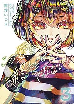 [筒井いつき]のこの愛を終わらせてくれないか(3) (コミックDAYSコミックス)