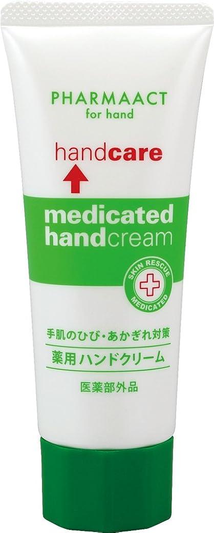 イタリック拒絶する絞るファーマアクト 薬用 ハンドクリーム 65g