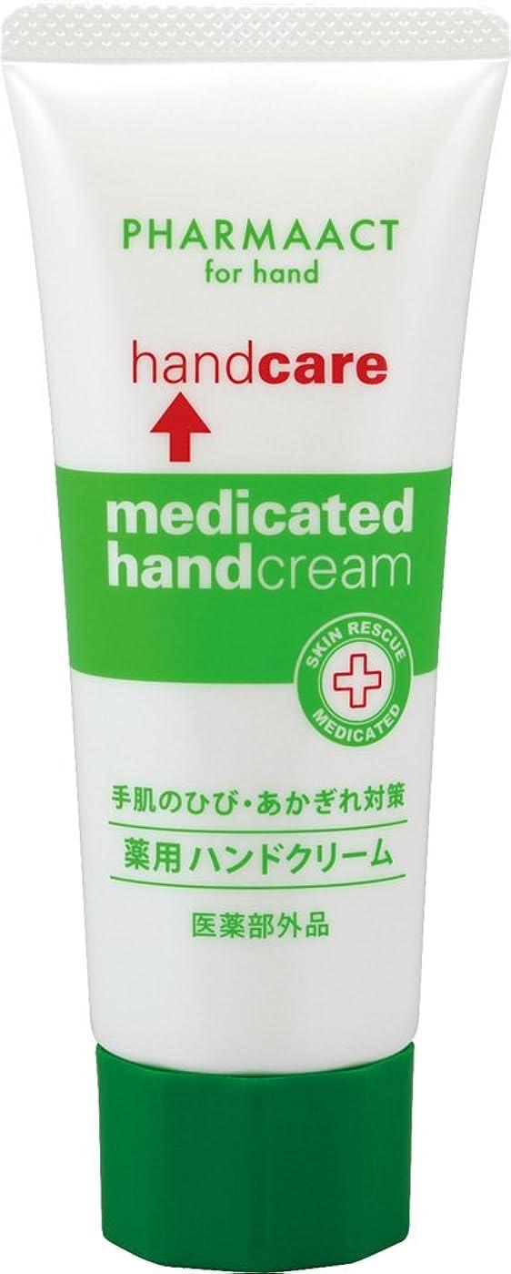 ほめるペース経験ファーマアクト 薬用 ハンドクリーム 65g