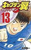 キャプテン翼 ライジングサン 13 (ジャンプコミックス) - 高橋 陽一