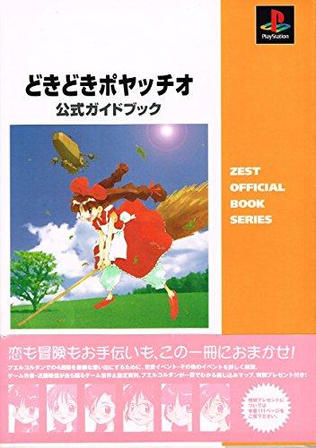 どきどきポヤッチオ 公式ガイドブック (Zest official book series)