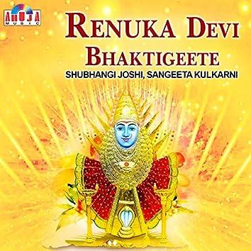 Renuka Devi Bhaktigeete