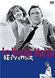 狂ったバカンス HDニューマスター版 [DVD] - カトリーヌ・スパーク, ウーゴ・トニャッツイ, ルチアーノ・サルチェ